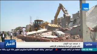 ستوديو الأخبار: وزارة الزراعة.. إزالة التعديات على مليون متر و 48 فدانا من أراضي الإصلاح الزراعي