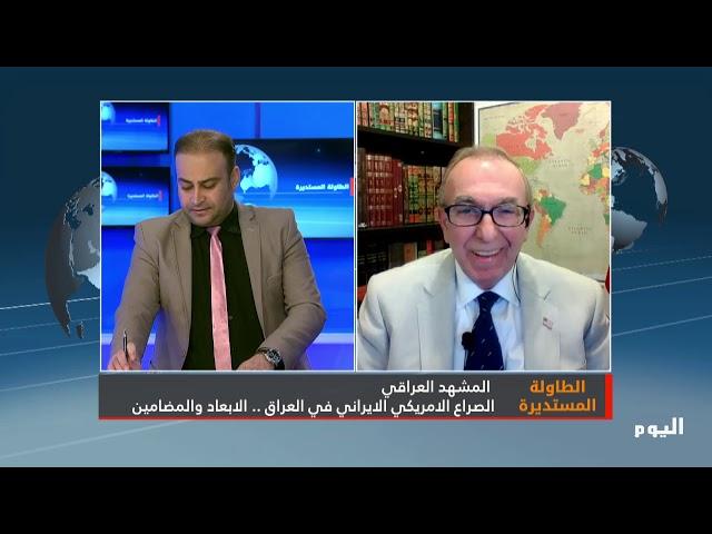 الطاولة المستديرة :  الصراع الامريكي الايراني في العراق .. الابعاد والمضامين