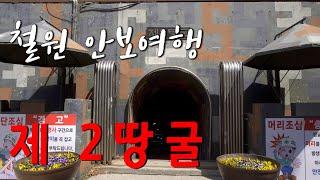 제 2땅굴 - 국내 최초 땅굴 내부 촬영
