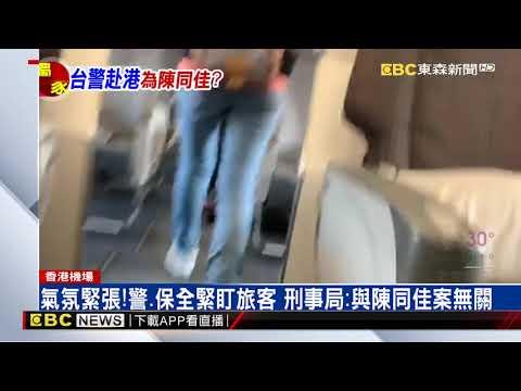 香港機場直擊刑事局警現身 堵陳同佳?氣氛緊張