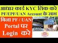 How to Link aadhaar card KYC with UAN/PF/EPF account without login UAN Portal |