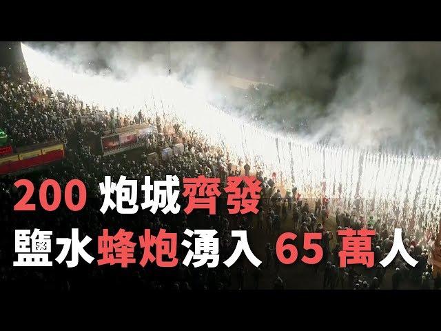 200炮城齊發 鹽水蜂炮湧入65萬人【央廣新聞】