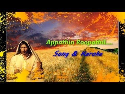 Appathin roopathil... song and karaoke (Malayalam christian devotional song)