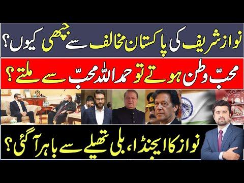 Why Nawaz Sharif met with NSA Afghanistan Hamdullah Mohib? Ameer Abbas Exclusive