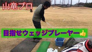 目指せ!ウェッジplayer【山田竜太プロ】 thumbnail