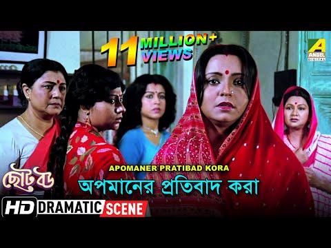 Apomaner Pratibad Kora | Choto Bou | Dramatic Scene | Devika Mukherjee | Sandhya Roy