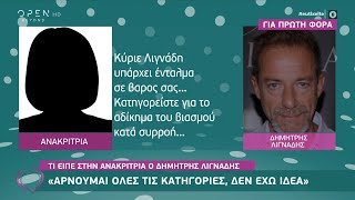 Ο διάλογος της ανακρίτριας με τον Δημήτρη Λιγνάδη | Ευτυχείτε! 22/2/2021 | OPEN TV