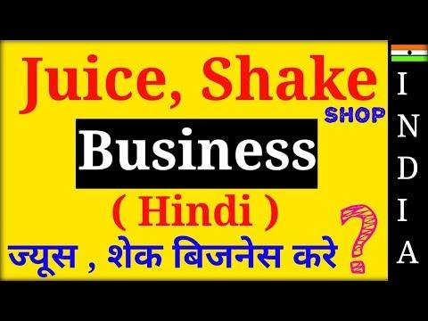 SMALL BUSINESS HIGH PROFIT  START JUICE AND SHAKE SHOP BUSINESS   Mango, Papaya, Banana   in Hindi