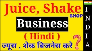 SMALL BUSINESS HIGH PROFIT| START JUICE AND SHAKE SHOP BUSINESS | Mango, Papaya, Banana | in Hindi