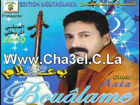 Aziz Boualam 2009   Nabki 3la Gaza