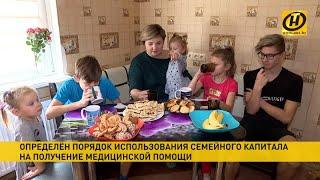 Белорусский семейный капитал: досрочно тратить разрешили по-новому