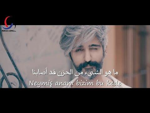 أغنية تركية رومانسية - مانوس بابا - تنورة على خصرها مترجمة للعربية HD
