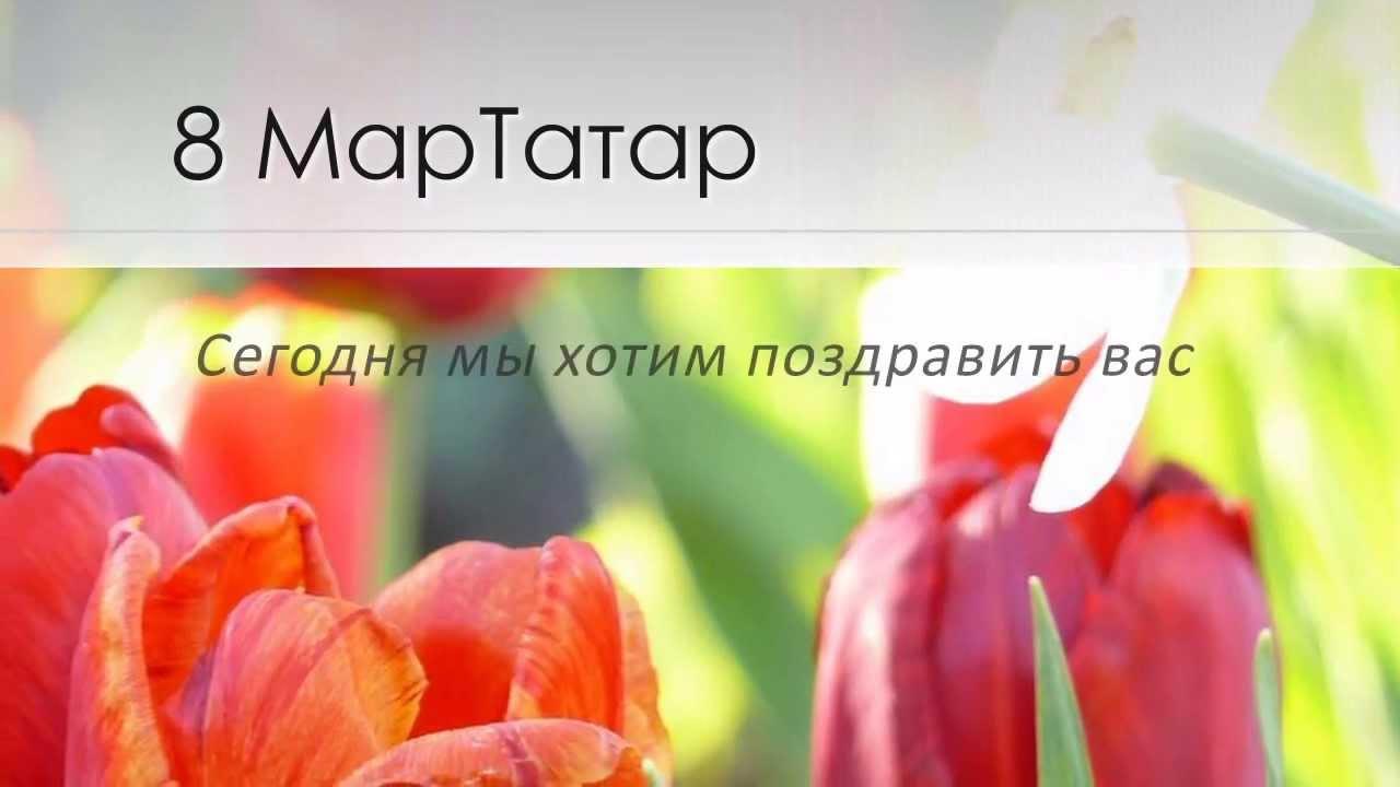 касается тяжелых поздравление с 8 марта на русском и татарском утра
