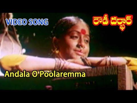andala-o-poolaremma- -video-song- -rowdy-darbar- -vijaya-shanti- -dasari- -telugu-cinema-zone
