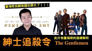 【紳士追殺令】無雷影評+蓋瑞奇指導解析 《摩摩喳喳影評》The Gentlemen Review,紳士,瘋狂紳士幫