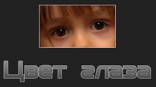 Уроки фотошопа! #5 (Смена цвета радужки глаза)