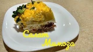 Рецепт вкусного Салата Мимоза Mimosa salad