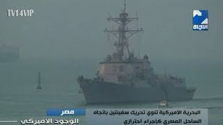البحرية الامريكية تنوي تحريك سفينتين باتجاه الساحل المصري