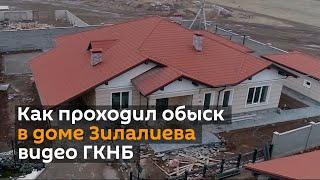 Как проходил обыск в доме Зилалиева и чем он владеет — видео ГКНБ