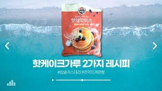 [광고]핫케이크가루 레시피!   핫케익믹스 레시피   …