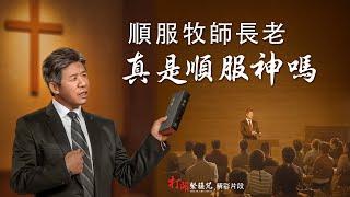 基督教會電影《打開緊箍咒》精彩片段:順服牧師長老真是順服神嗎