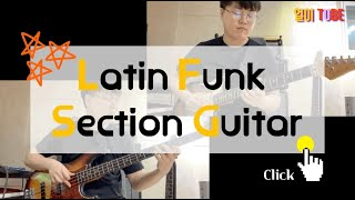 Latin Funk Section Guitar / Latin Dance / Section Practice
