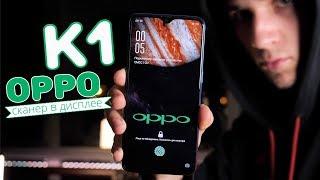 Первый обзор OPPO K1 - отпечаток в экране за 210$