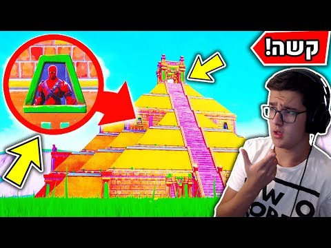 בורחים מהפירמידה *הגדולה* בפורטנייט!😱 - (Fortnite Creative Mode עם פארטיזאן!)
