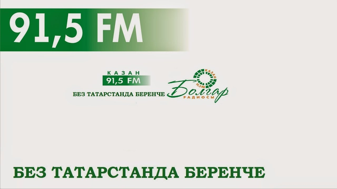 болгар радиосы знакомства
