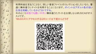 無料で最新着うたをダウンロードするシンプルな方法 screenshot 5