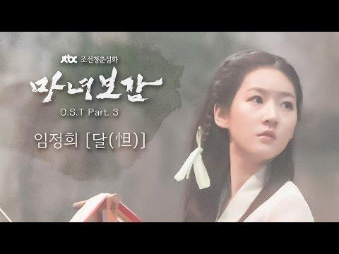 임정희 (Lim Jeong Hee) - 달 (Month) [Mirror of the Witch OST]
