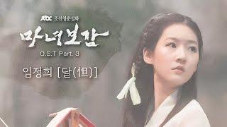 임정희 Lim Jeong Hee 달 Month Mirror of the Witch OST