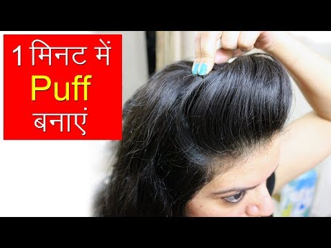 1-Minute Puff Hairstyle | Front Puff Hair Styles Tutorial | Simple Hairstyles For Girls