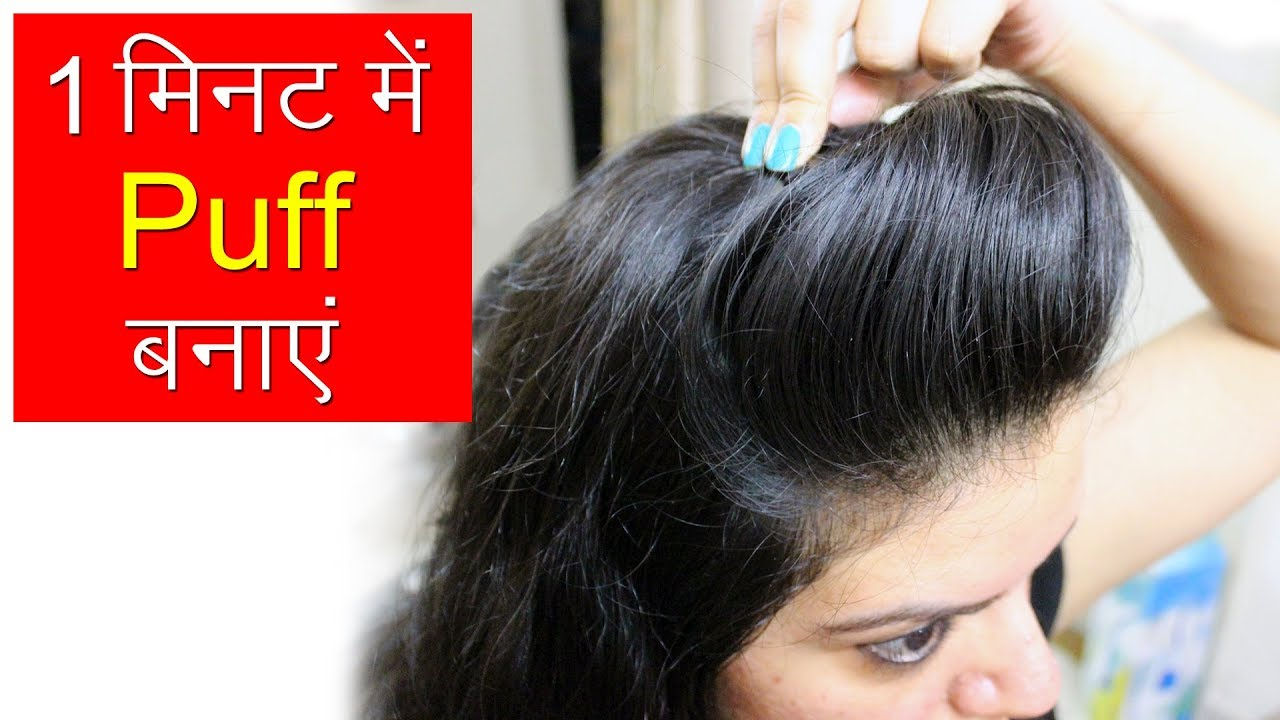 1 Minute Puff Hairstyle Front Puff Hair Styles Tutorial Simple