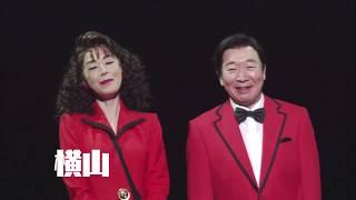 『夫婦漫才』 東京・明治座 2019年2月8日(金)~2月17日(日) 人生は...