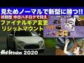 初期型中古ハチロク 見ためノーマルのまま新車に勝つチューニング Part 1 リジットマウント他【Hot-Version】2020