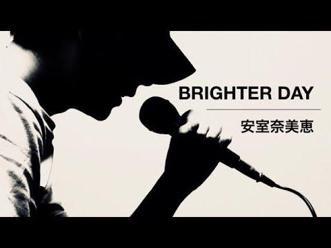 安室奈美恵「BRIGHTER DAY」COVER -short ver-