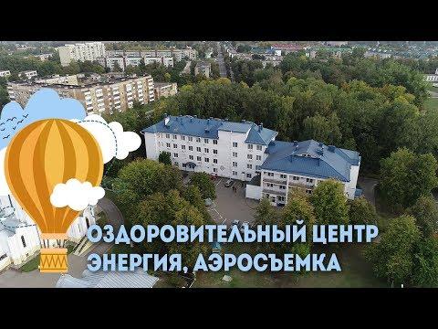 Оздоровительный центр Энергия - аэросъемка, Санатории Беларуси