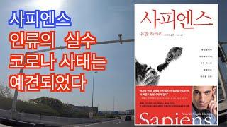 사피엔스 코로나 바이러스를 예견한 책 별점:★★★★★