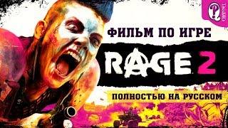 RAGE 2 ║ Самый лучший и полный фильм по игре на русском языке