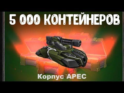 ОТКРЫТИЕ 5 000