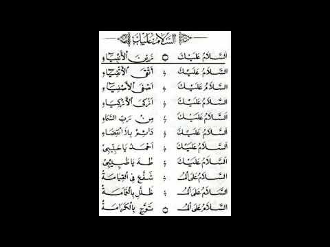 Sholawat Nabi Muhammad Saw