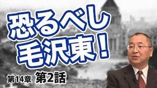 恐るべし毛沢東!約束を信じてはいけない【CGS ねずさん 日本の歴史 14-2】