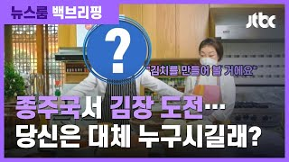 [백브리핑] 보란 듯 '김장 도전'에 중국선 '불편'…대체 누구시길래? / JTBC 뉴스룸