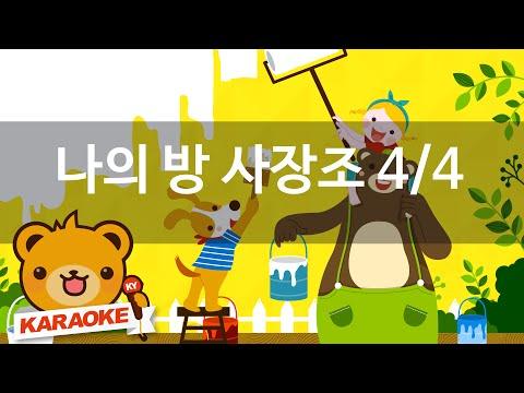 [동요 노래방] 나의 방 사장조 4/4 - 혼자서도 잘해요 No.KY82092