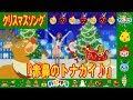 【クリスマスソング】赤鼻のトナカイ♪