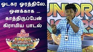 Odakara Orathile Unakkaga Kaathirunthen | Junior Singers | Episode 16 | 18/10/2018 | First Junction