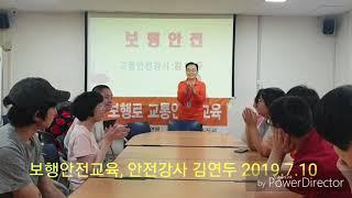 지구촌안전연맹 안전교육강사 김연두  2019.7.10