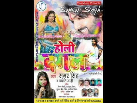 Bhejle Bani Khat Ye Sajaniya Saiya Ji Happy Holi Ba - Dangal Holi - Samar Singh - 2017