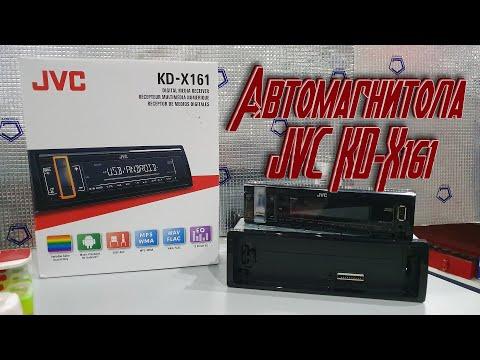 Автомагнитола JVC KD-X161 | НЕДОРОГАЯ И КАЧЕСТВЕННАЯ МАГНИТОЛА | Автомагазин TVMusic